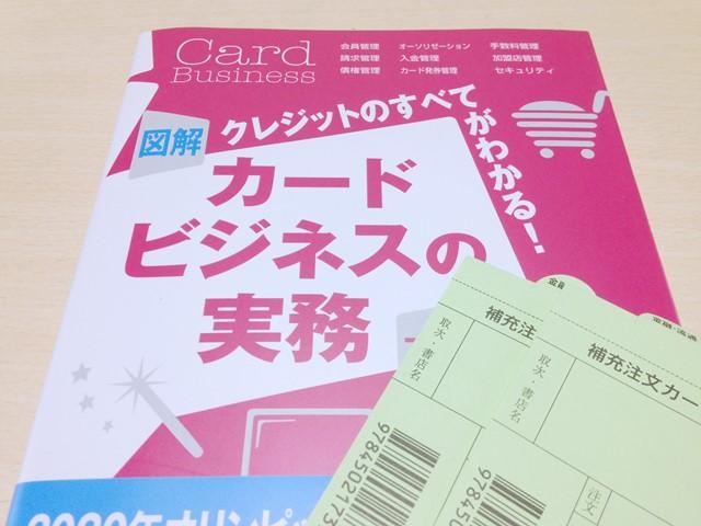 クレジットカード本「カードビジネスの実務」を買いました