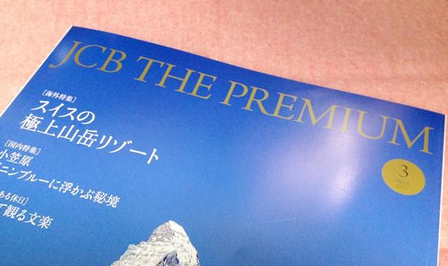会員向け雑誌「JCB THE PREMIUM」でJCB THE CLASSの特典をチェックしてみた
