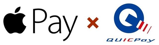 ApplePay対応電子マネーQUICPay(クイックペイ)利用に最適なクレジットカード