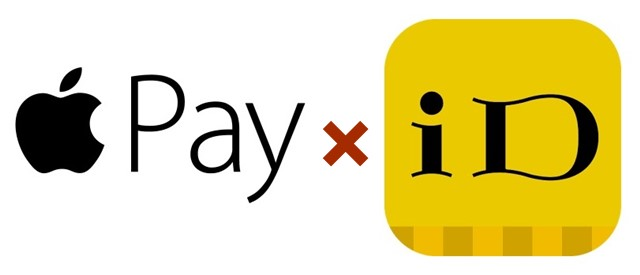ApplePay対応電子マネー「iD」のチャージにおすすめのクレジットカード