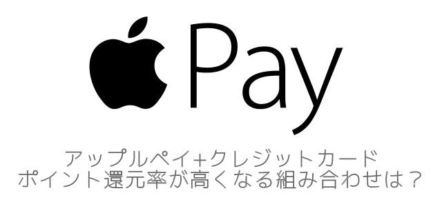 アップルペイとクレジットカード、ポイント還元率が高い組み合わせは?