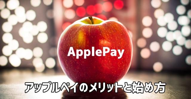 ApplePay(アップルペイ)の始め方やメリットを解説