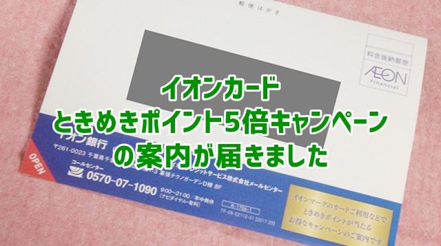 アップルペイ&イオンカード ときめきポイント5倍キャンペーン実施中!