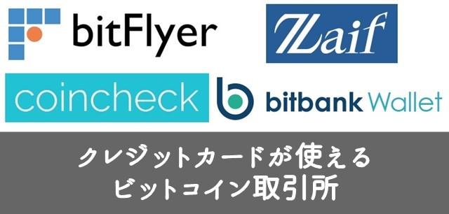クレジットカード払いOKのビットコイン取引所