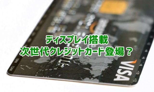 ディスプレイ搭載の次世代のクレジットカード登場?