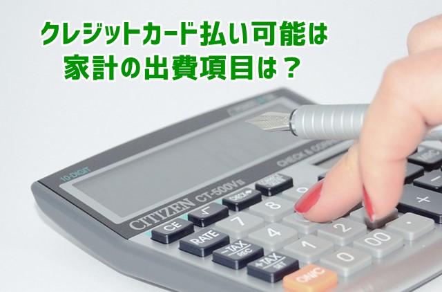クレジットカード払いできる生活費や支出をピックアップ!