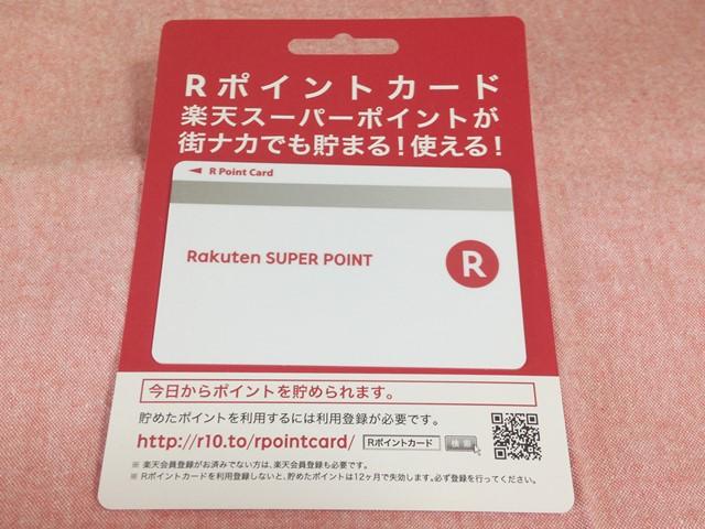 楽天スーパーポイントが貯まるRポイントカードをもらってきました