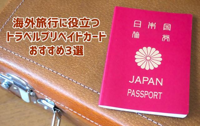 トラベルプリペイドカード比較 海外旅行に最適なおすすめ3枚