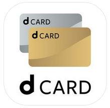 dカードアプリ(iOS)