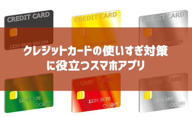 クレジットカードの使いすぎを防ぐ!スマホアプリ3種