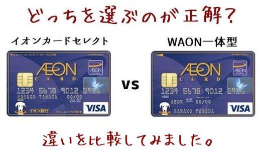 イオンカードセレクトとWAON一体型の違いは?どっちを選ぶべき?
