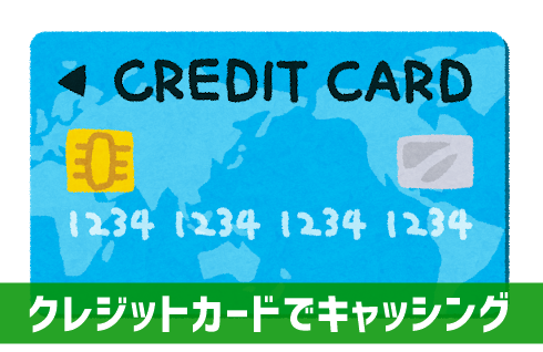 クレジットカードでキャッシング