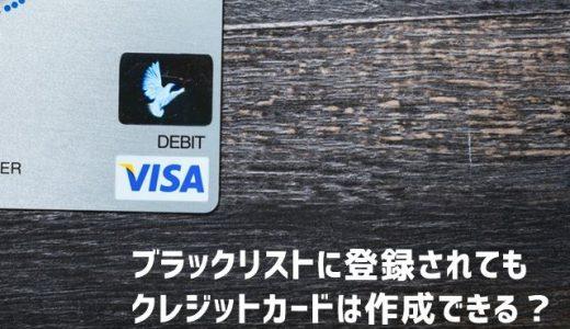 ブラックリスト登録者でもクレジットカードを作れる?期間や審査などへの影響、解除方法も解説
