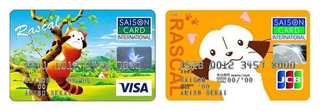 ラスカルデザインのセゾンカード