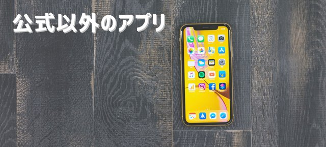 クレカ会社以外のアプリ